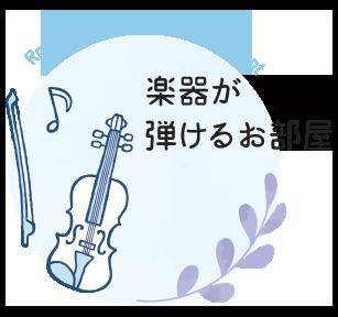 楽器が弾けるお部屋